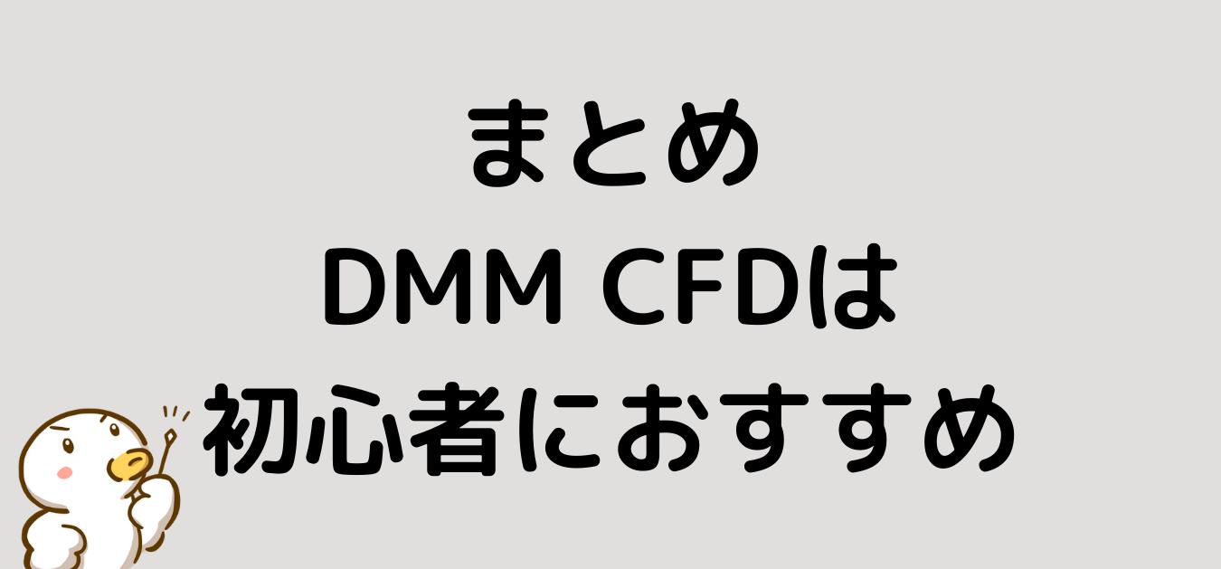 "<img src=""341284d8922c201b9f8f13152a16b4c9.png"" alt=""まとめ DMM CFD 初心者 おすすめ"">"