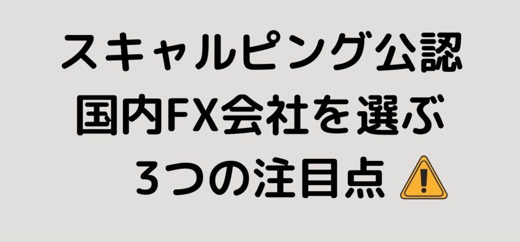"""<img src=""""3516cd3eb7b1a6c037e23656204eb42b.jpg"""" alt=""""スキャルピング 公認 国内FX 選び方"""">"""