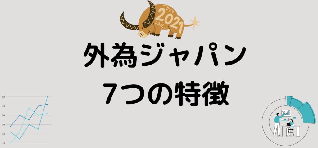 "<img src=""472db0fadeb98f9931485f2f57820e6f.png"" alt=""外為ジャパン 7つの特徴"">"