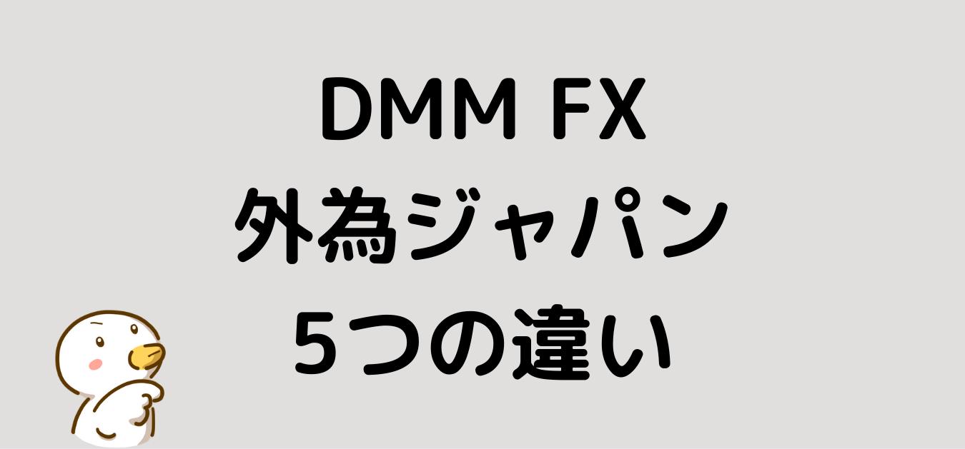 """<img src=""""4a43a22a8c69a5fef8b51afd1a169bf3.png"""" alt=""""DMM FX 外為ジャパン 5つの違い"""">"""
