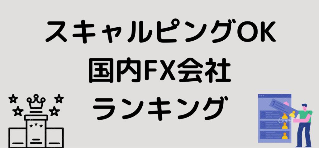 """<img src=""""5c91a941d4b796f07428a6d0ac70f065.png"""" alt=""""スキャルピング 国内FX ランキング"""">"""