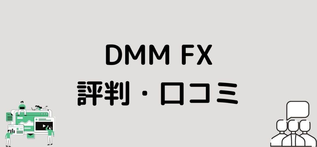 """<img src=""""5ea0d06ddb3db30a90fd757fb531db4b.jpg"""" alt=""""DMM FX 評判 口コミ"""">"""
