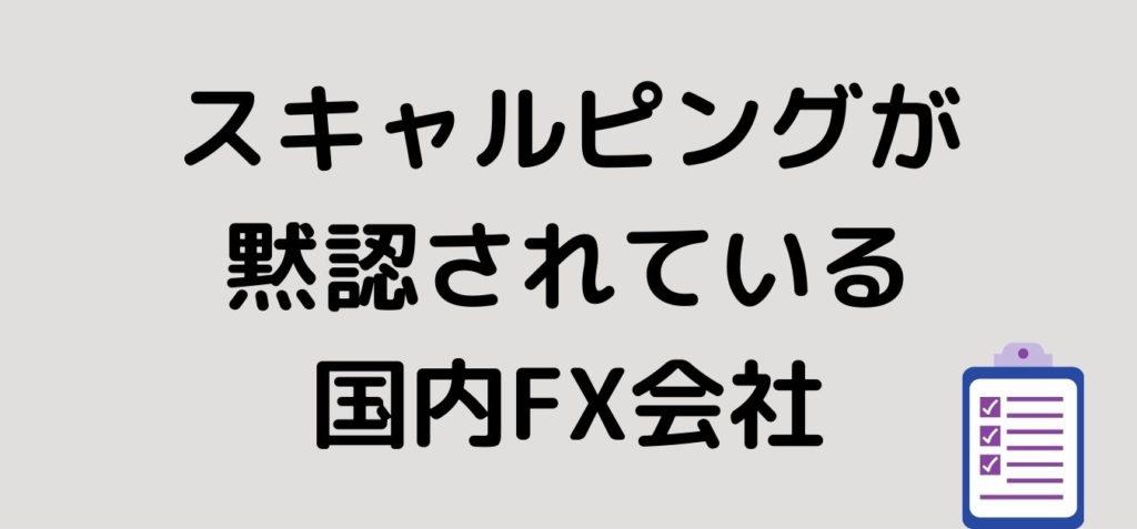 """<img src=""""66abf232080df2f6f5ed4dfc39ce40cf.jpg"""" alt=""""スキャルピング 黙認 国内FX会社"""">"""