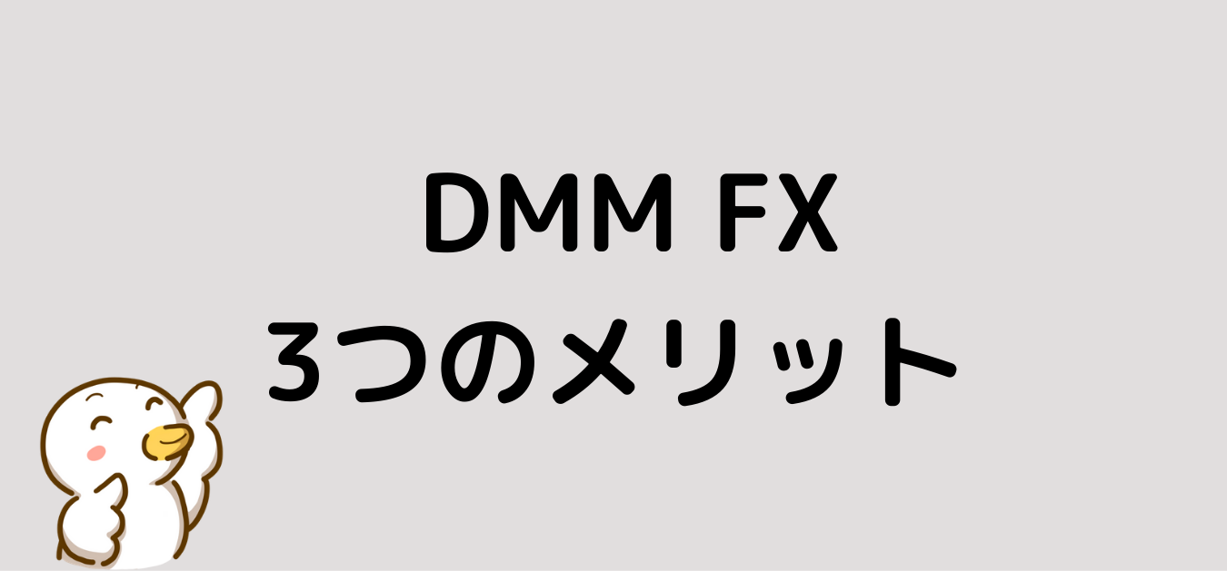 "<img src=""674783be62f3059c869b7e6fd6c81e06.png"" alt=""DMM FX メリット"">"