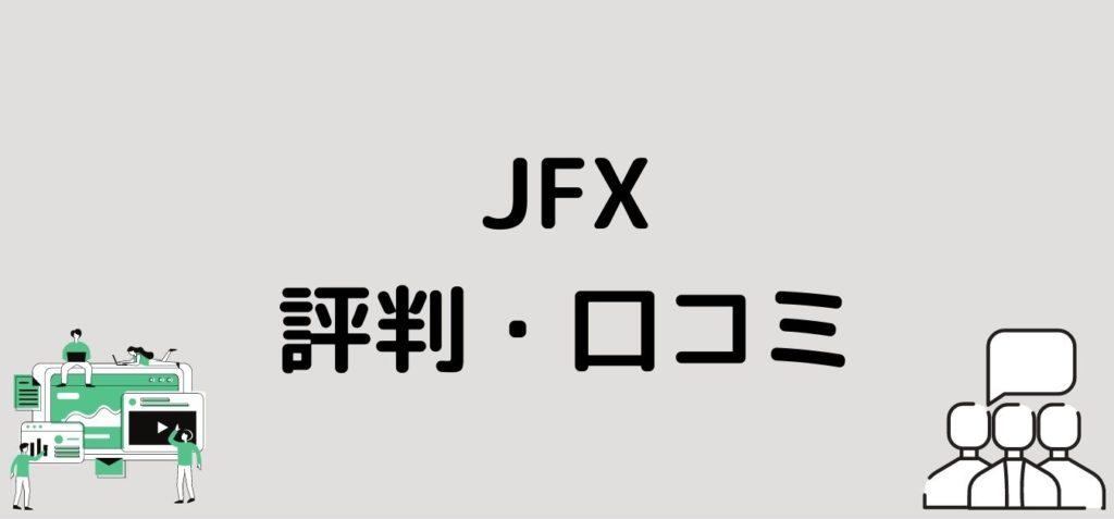 "<img src=""757dd2608e780b1ff43138e743fc34d2.jpg"" alt=""JFX 評判 口コミ"">"