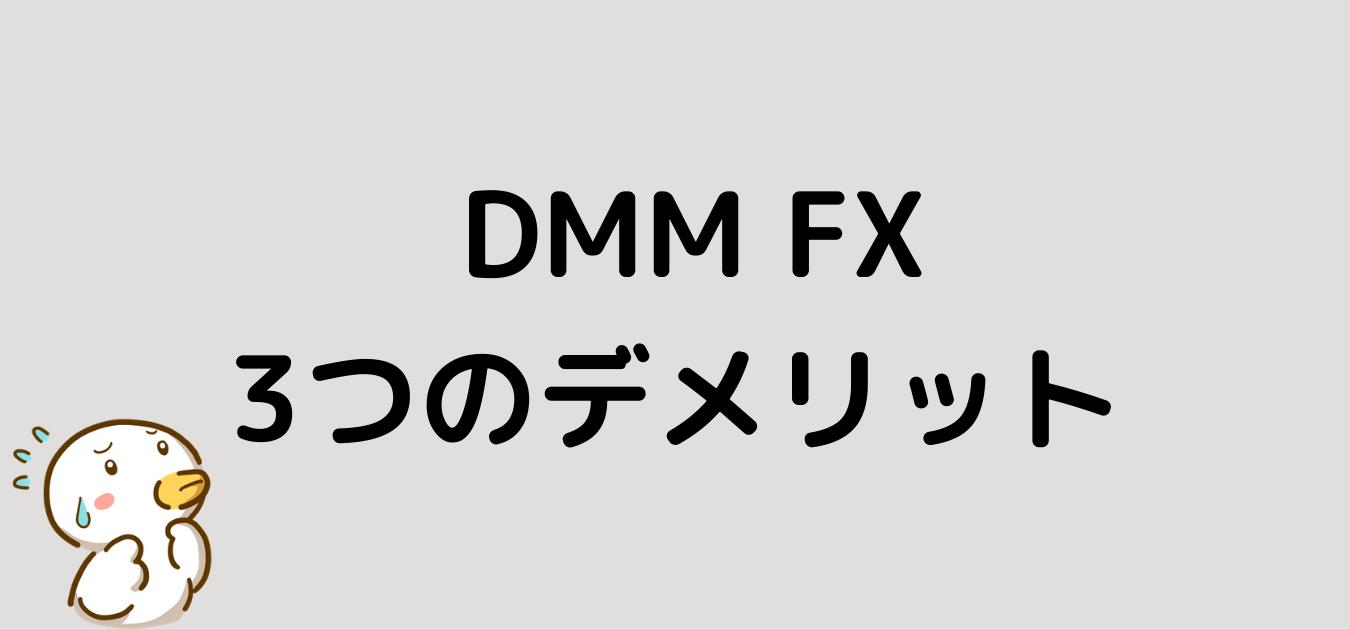 "<img src=""762506fa42a56495beb0aea7b6e44598.png"" alt=""DMM FX デメリット"">"