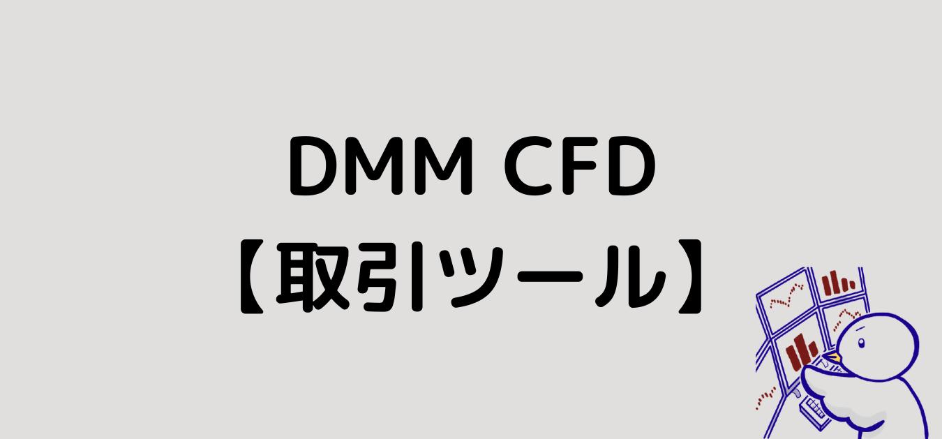 """<img src=""""7651a40a7773031e407d28faa9b863ee.png"""" alt=""""DMM CFD 取引ツール"""">"""