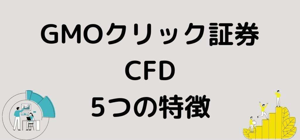 """<img src=""""88f073c0dd0ab73910ff2b15b9e9603f.jpg"""" alt=""""GMOクリック証券 CFD 5つの特徴"""">"""