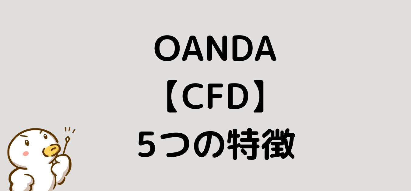"""<img src=""""89e0b193e0ffc84a213c1d1b0178e2bc.png"""" alt=""""OANDA CFD 特徴"""">"""