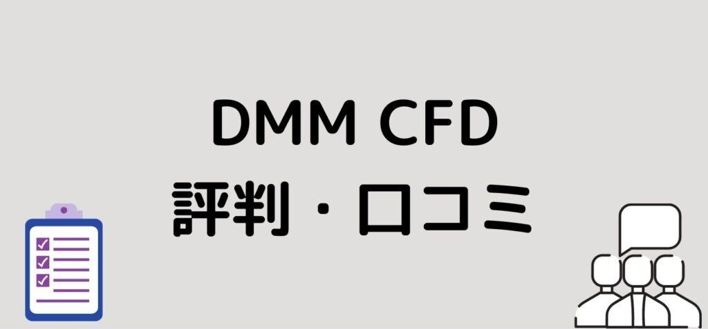"""<img src=""""8e43fb61aa6e99eee27a86ed5b2e33a5.jpg"""" alt=""""DMM CFD 評判・口コミ"""">"""