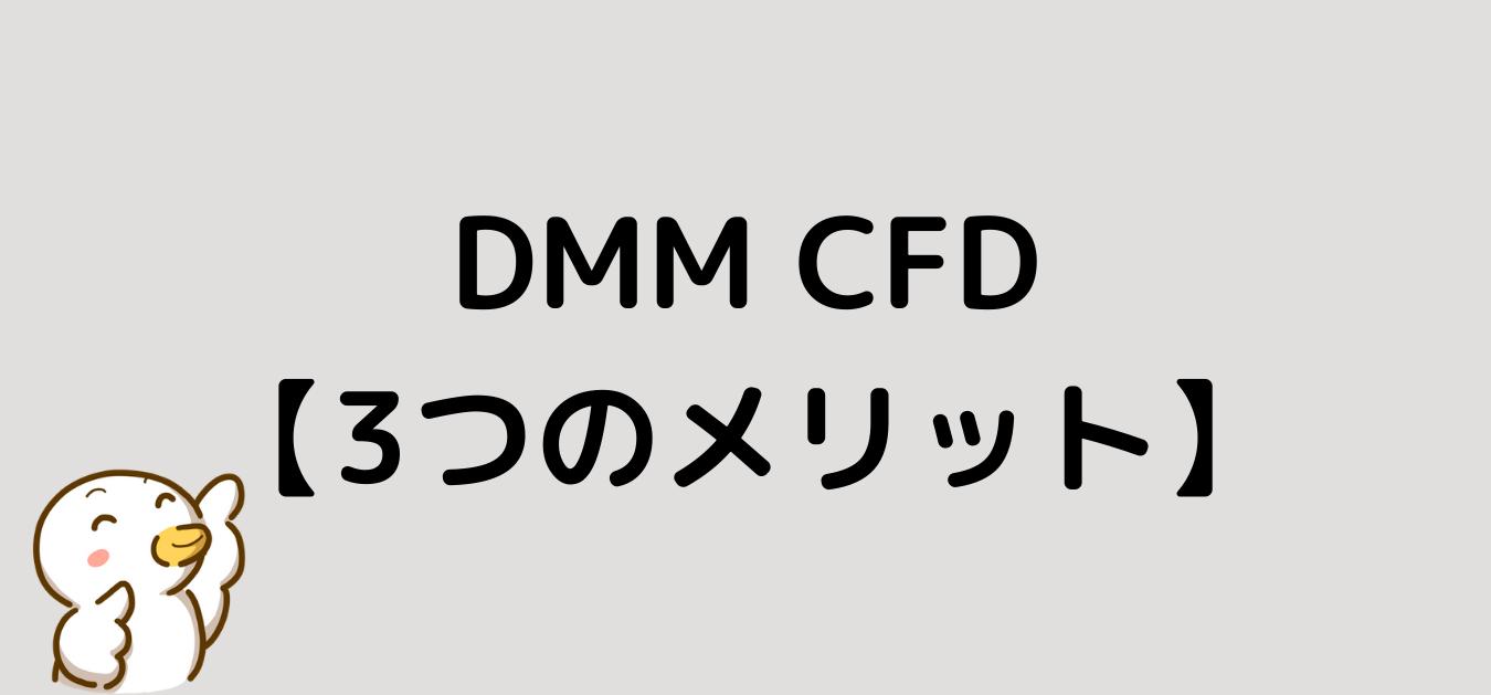 "<img src=""a2ad201a842382589d60c79a214d5efc.png"" alt=""DMM CFD メリット"">"