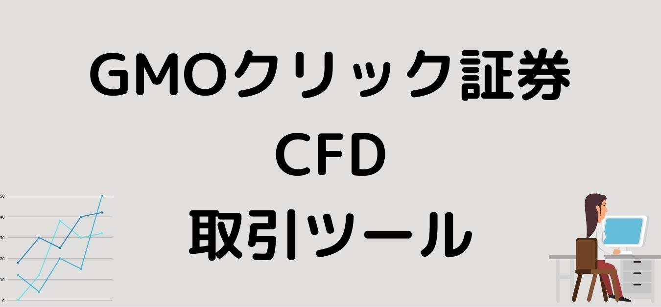 "<img src=""bf6c9c73647d8893a7ef715114c388e4.jpg"" alt=""GMOクリック証券 CFD 取引ツール"">"