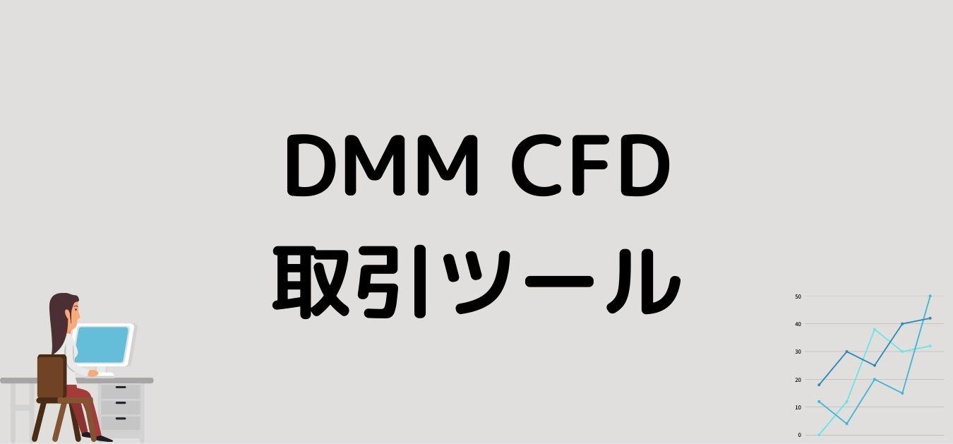 """<img src=""""c60913dd4599739f2a5264cc6c9293fb.jpg"""" alt=""""DMM CFD 取引ツール"""">"""