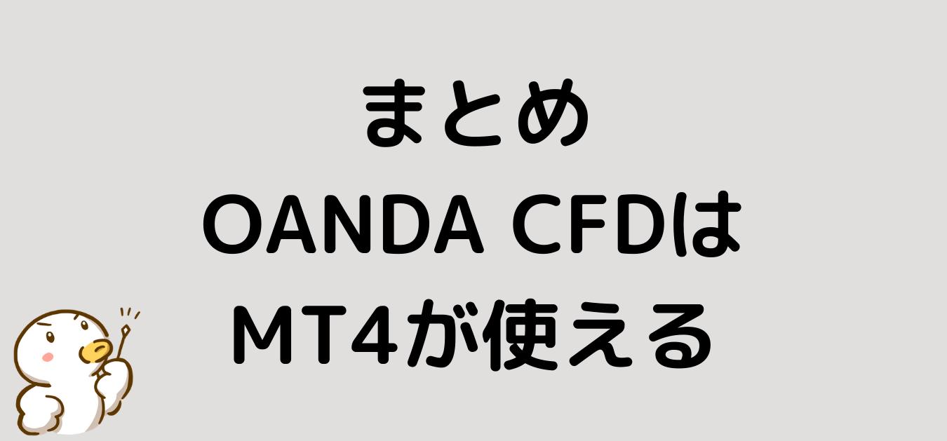 """<img src=""""c6e19eac2fba3b5fa5c89fe14210b713.png"""" alt=""""まとめ OANDA CFD"""">"""