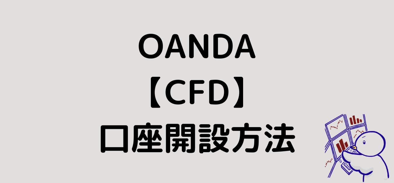 """<img src=""""d30b69459e5b5caad67429ba0c2131ad.png"""" alt=""""OANDA CFD 口座開設方法"""">"""