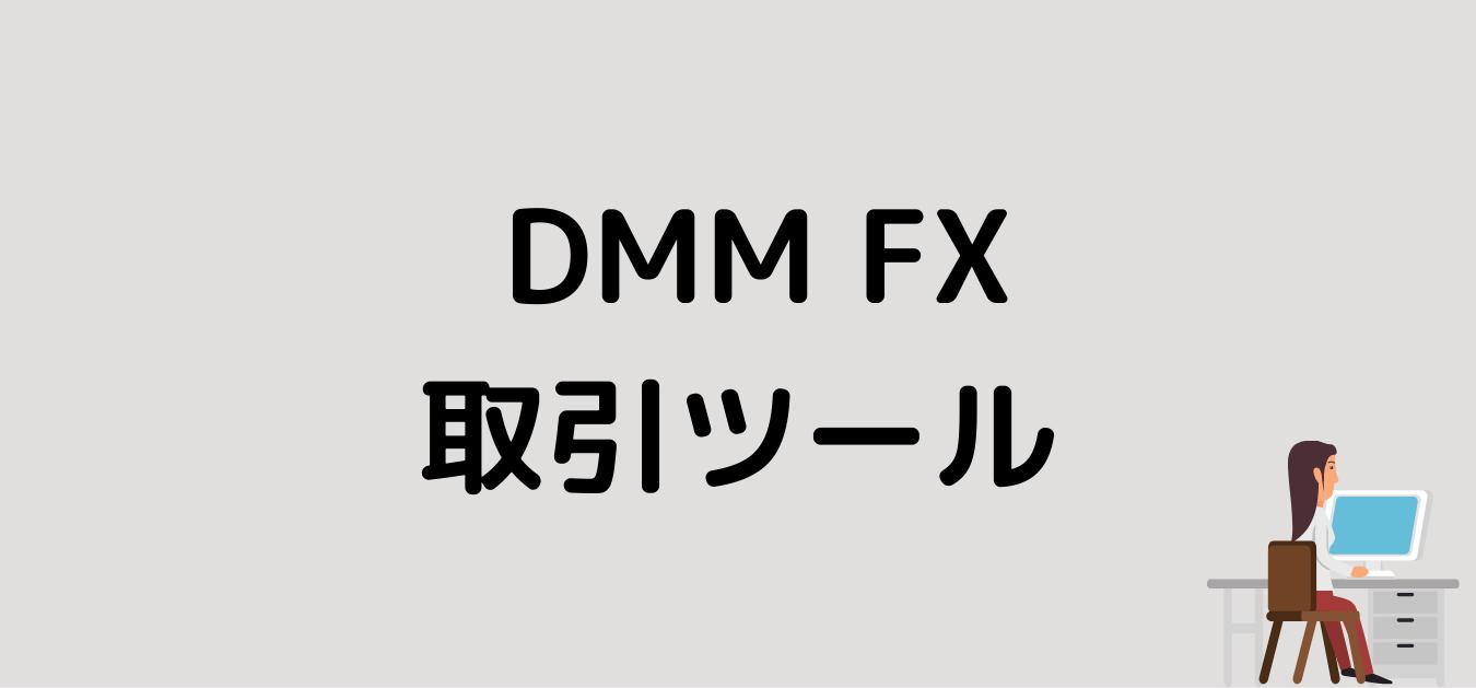 """<img src=""""e9d2110e7161b55ab3c4fa208cbee597.png"""" alt=""""DMM FX 取引ツール"""">"""