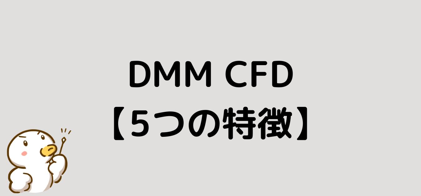 "<img src=""f02fe9810016e91fcb234f87059fb111.png"" alt=""DMM CFD 特徴"">"
