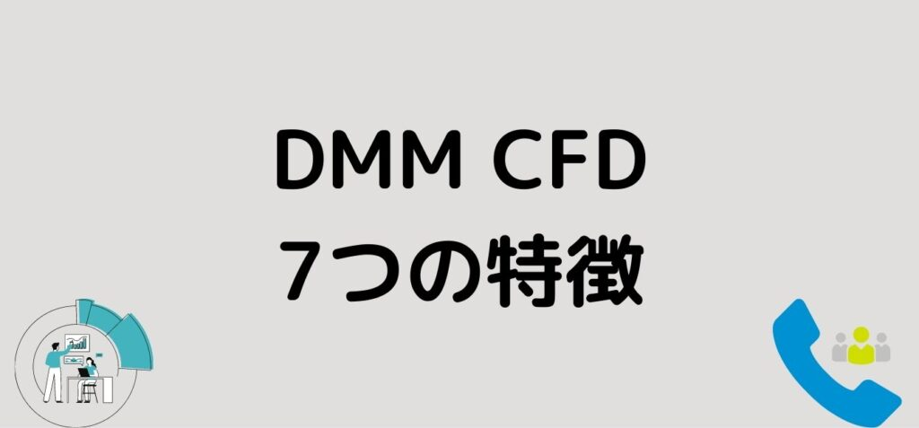 "<img src=""f4bc1bab34a7860327f81524b6b161c4.jpg"" alt=""DMM CFD 7つの特徴"">"