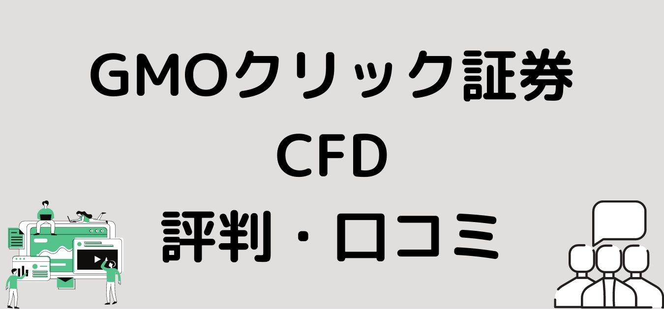 "<img src=""f72776806174baaa87a0f667210f135a.jpg"" alt=""GMOクリック証券 CFD 評判 口コミ"">"