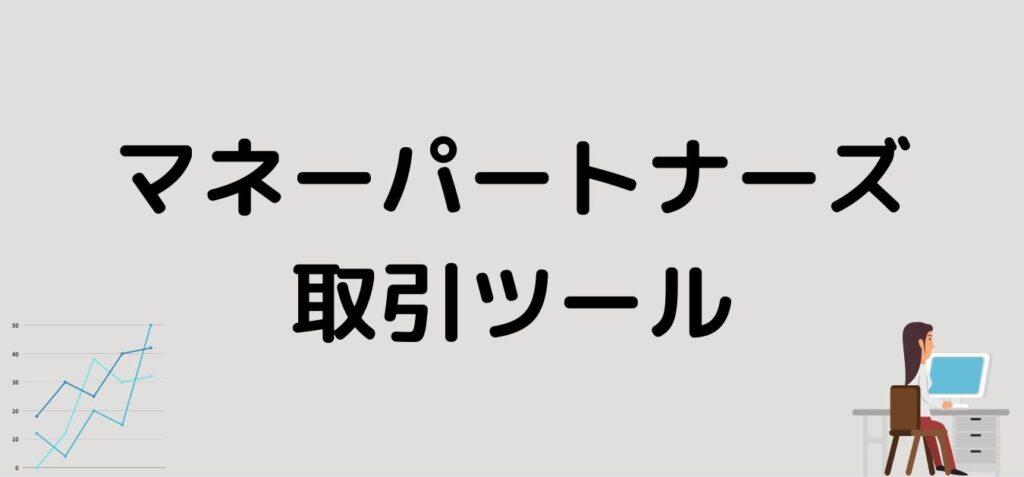 """<img src=""""fdb69f0d8e6496417eb085b908f2d872.jpg"""" alt=""""マネーパートナーズ 取引ツール"""">"""