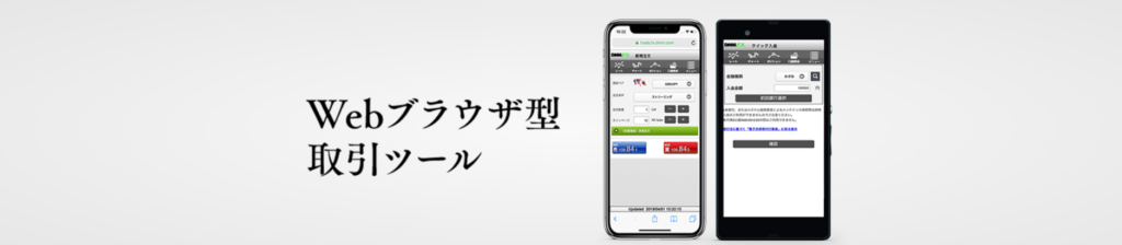 """<img src=""""img_5ff014dca060e.png"""" alt=""""DMMFX ブラウザ スマホ"""">"""