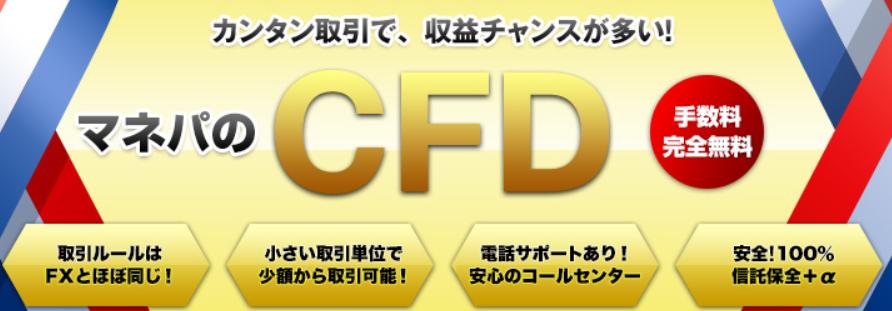 """<img src=""""img_60038c4515286-e1610845376186.png"""" alt=""""マネーパートナーズ CFD"""">"""