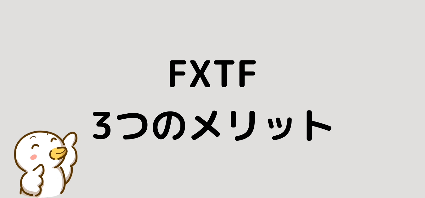 """<img src=""""039bb244e09cd0571840c3832aa4ad52-1.png"""" alt=""""FXTF メリット"""">"""