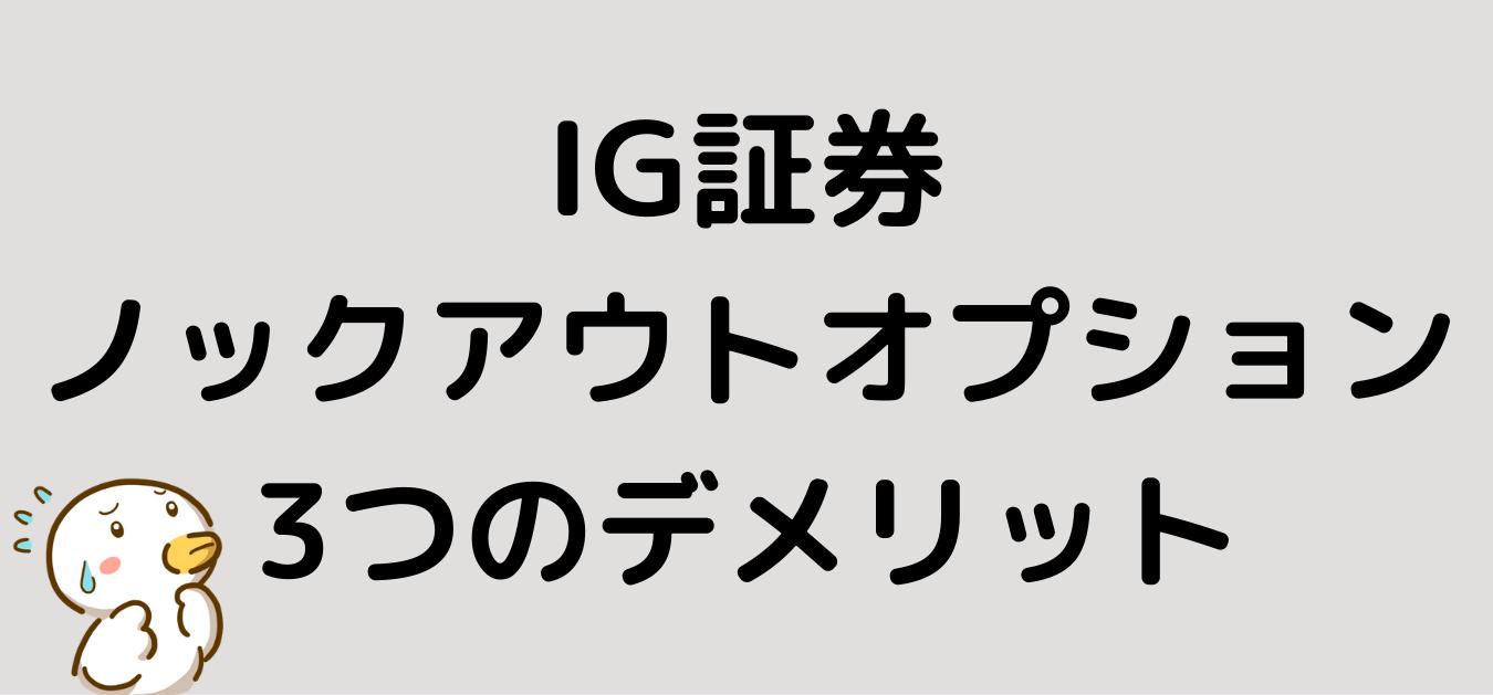 """<img src=""""06351ac85e3a95477350809d3751c4b0.png"""" alt=""""IG証券 ノックアウトオプション デメリット"""">"""