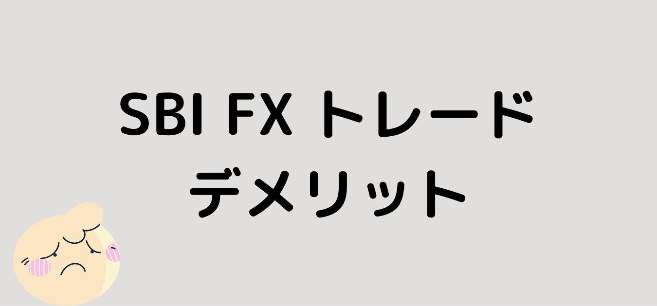 """<img src=""""069180fc1def483709ad54577fb035ab.jpg"""" alt=""""SBI FX トレード デメリット"""">"""
