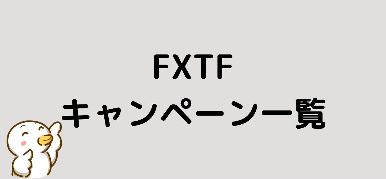 """<img src=""""1a8a1c3d69da51e4b845995f5f7680d1.png"""" alt=""""FXTF キャンペーン一覧"""">"""