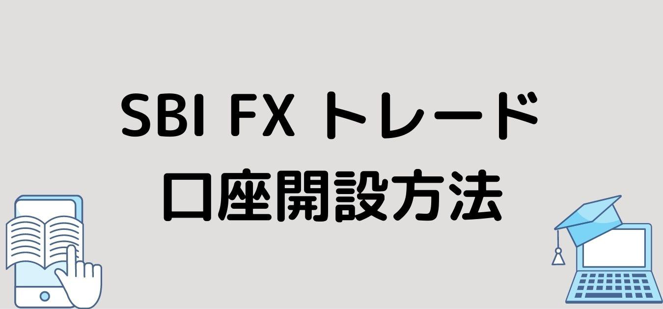 """<img src=""""27af1c7b0c31775435ea8b8a420b9523.jpg"""" alt=""""SBI FX トレード 口座開設方法"""">"""