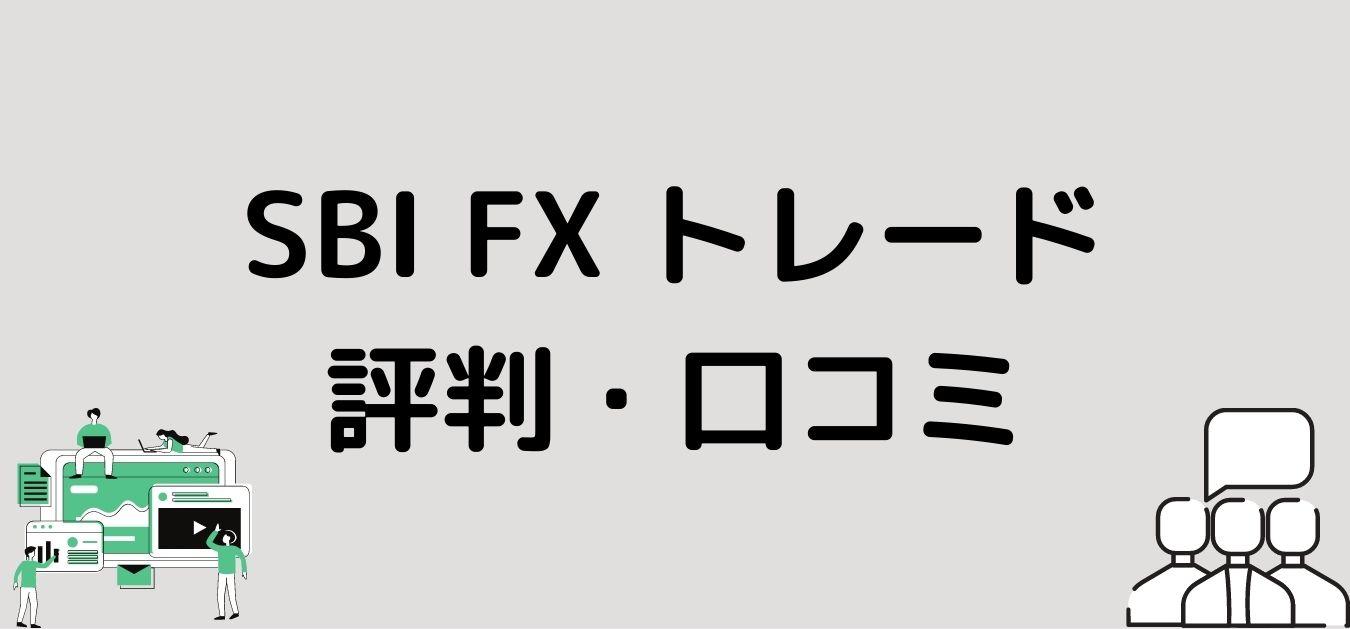 """<img src=""""2ea9d947304f0eb49b0e874662e0500b.jpg"""" alt=""""SBI FX トレード 評判 口コミ"""">"""