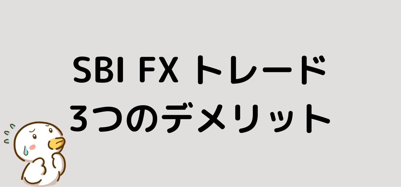 """<img src=""""40104c6dfb1cf2797b965c40ac21046d.png"""" alt=""""SBI FX トレード デメリット"""">"""