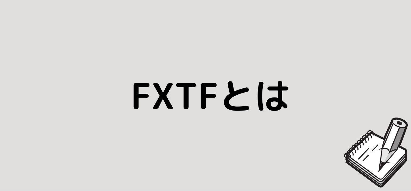 """<img src=""""4d22382da2e282fc430e00af1c0b706b.jpg"""" alt=""""ゴールデンウェイ・ジャパン FXTF とは"""">"""