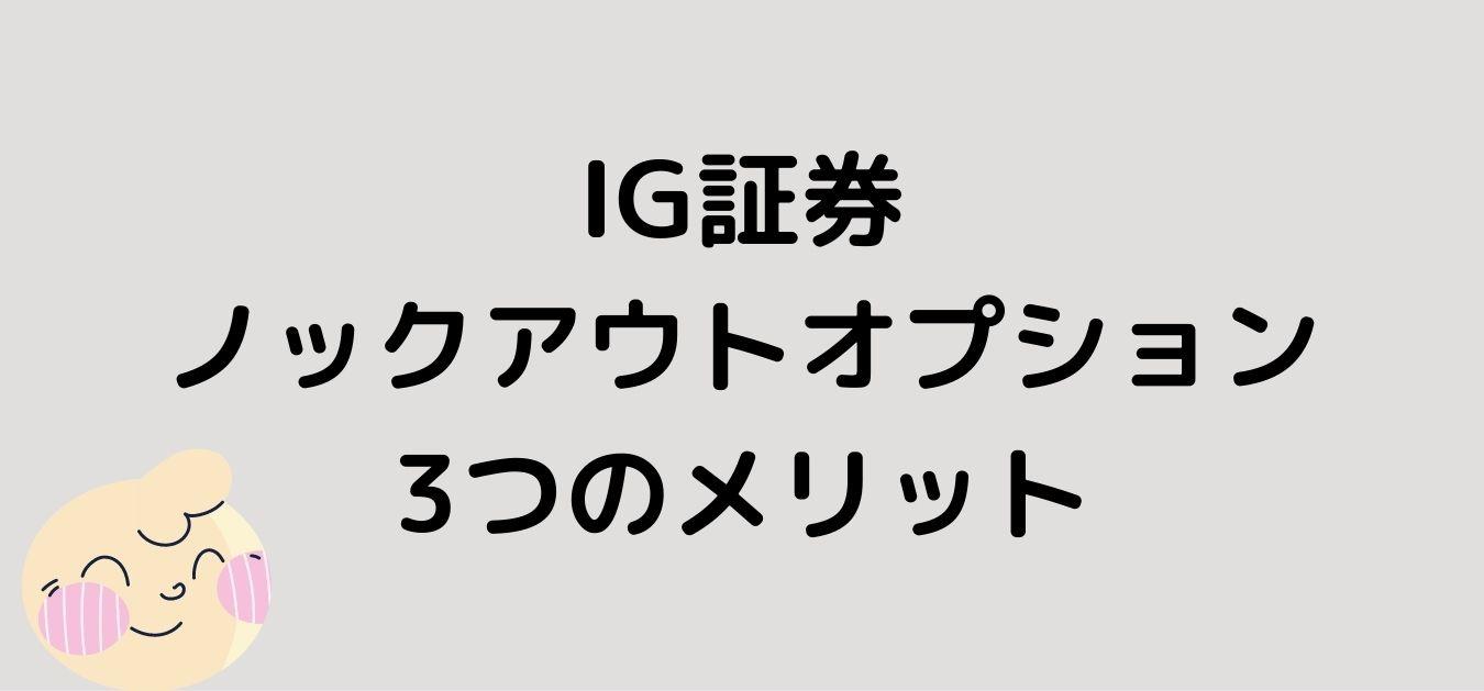 """<img src=""""567fd6eed221f6e5141d88fb0c783493.jpg"""" alt=""""IG証券 ノックアウトオプション メリット"""">"""