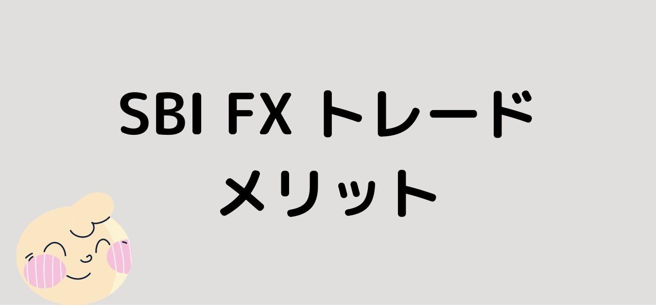 """<img src=""""63a5dbf48673122c7c654bdbb25b364b.jpg"""" alt=""""SBI FX トレード メリット"""">"""