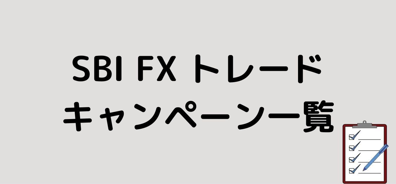"""<img src=""""83dc9f9cd98c72d0d3a5dc0a27a31fbc.jpg"""" alt=""""SBI FX トレード キャンペーン"""">"""
