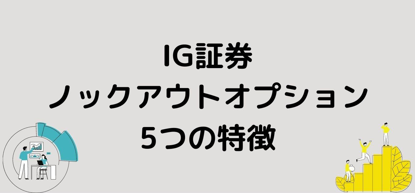 """<img src=""""99ab211c9eda6ed499425ee381b4b600.jpg"""" alt=""""IG証券 ノックアウトオプション 特徴"""">"""