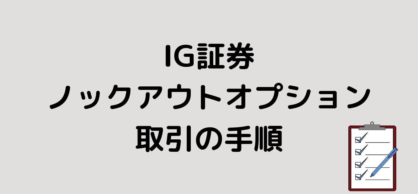 """<img src=""""9eb0cba6e1192a26b18cab63f4ca9222.jpg"""" alt=""""IG証券 ノックアウトオプション 取引 手順"""">"""