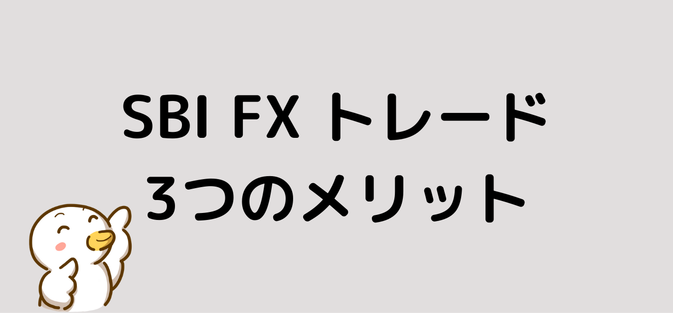 """<img src=""""9edb884f1e4f1af5de45fa0356e95b2d.png"""" alt=""""SBI FX トレード 3つのメリット"""">"""