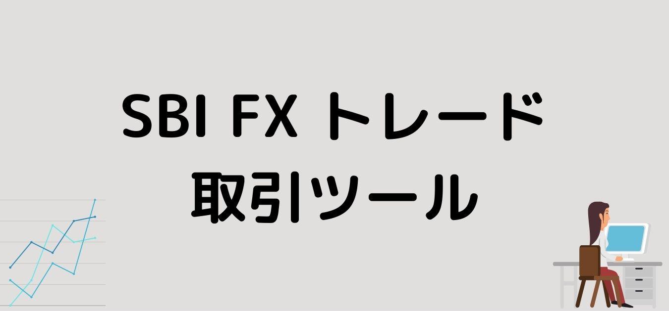"""<img src=""""a0ac0134e584e72990a5550c008977bd.jpg"""" alt=""""SBI FX トレード 取引ツール"""">"""