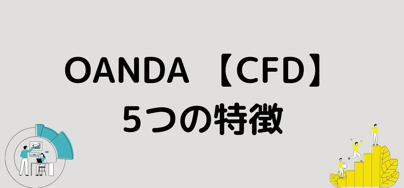 """<img src=""""b9fd247cbc327575b04b9f3ce4b0976a.jpg"""" alt=""""OANDA CFD 特徴"""">"""