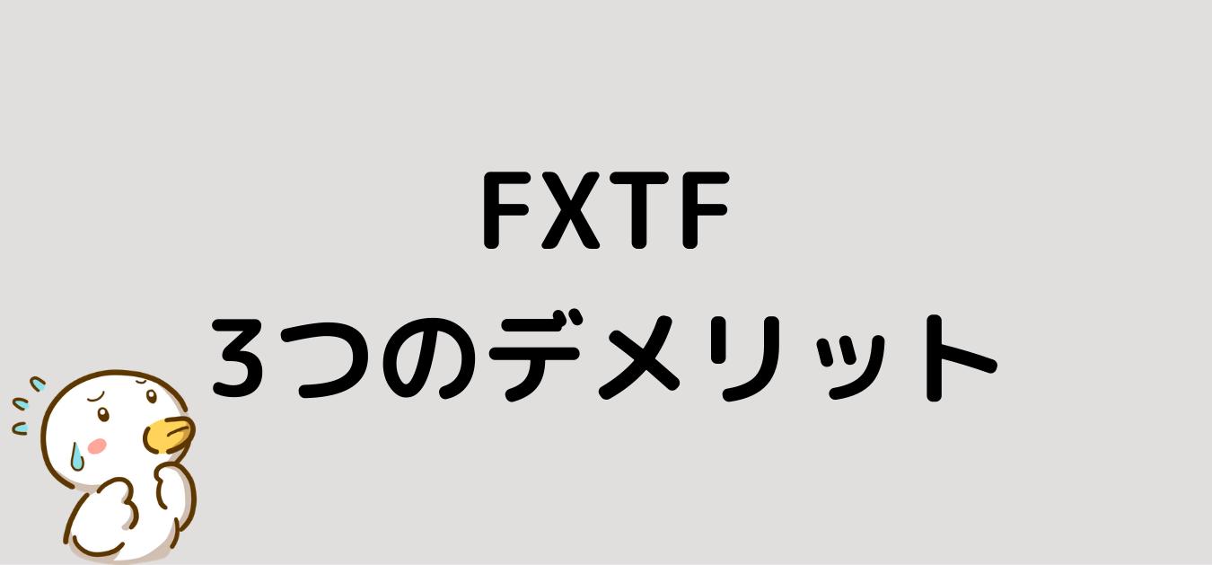 "<img src=""bcd32bc44e9e7d0eed21d011d672760b.png"" alt=""FXTF デメリット"">"