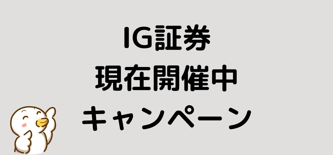 """<img src=""""c0f109d87e6e25b2c97b95cb2fa3b0c4.png"""" alt=""""IG証券 キャンペーン"""">"""