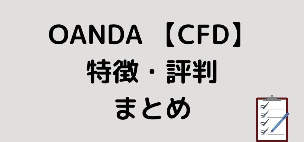 """<img src=""""c479b1d57e39e4f550b063a8be230f47.jpg"""" alt=""""OANDA CFD まとめ"""">"""