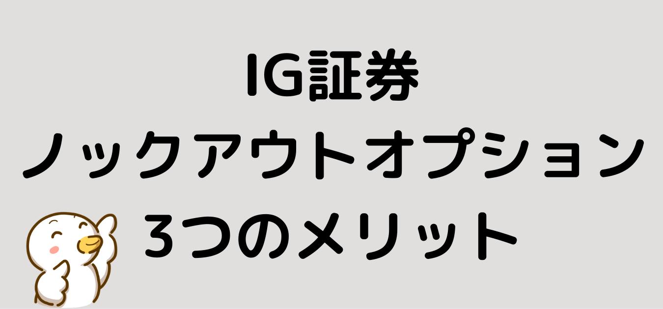 """<img src=""""c7ec009fbfc2602a87fd4b0acf249f1e.png"""" alt=""""IG証券 ノックアウトオプション メリット"""">"""