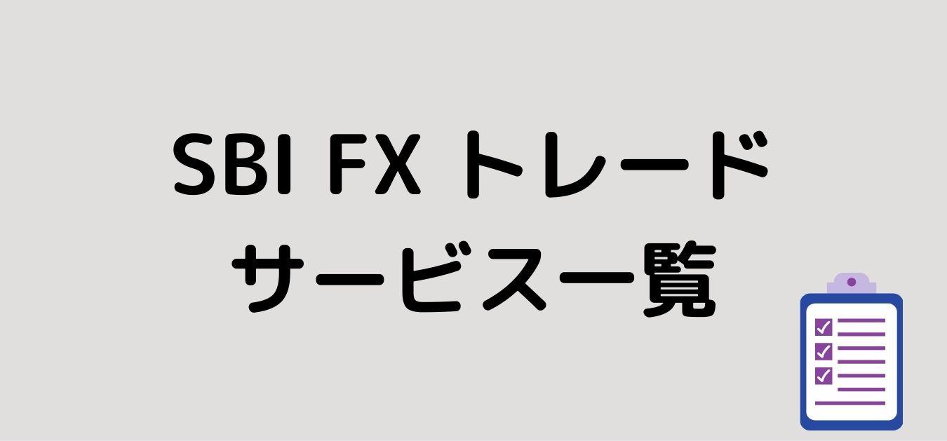 """<img src=""""cce7995daa9da2fd9668968389cc4d8a.jpg"""" alt=""""SBI FX トレード サービス 一覧"""">"""