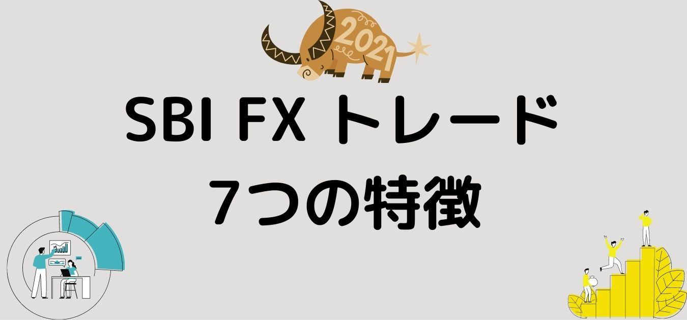"""<img src=""""d57e7f1afd643f928d7b25fba2d664b8.jpg"""" alt=""""SBI FX トレード 7つの特徴"""">"""
