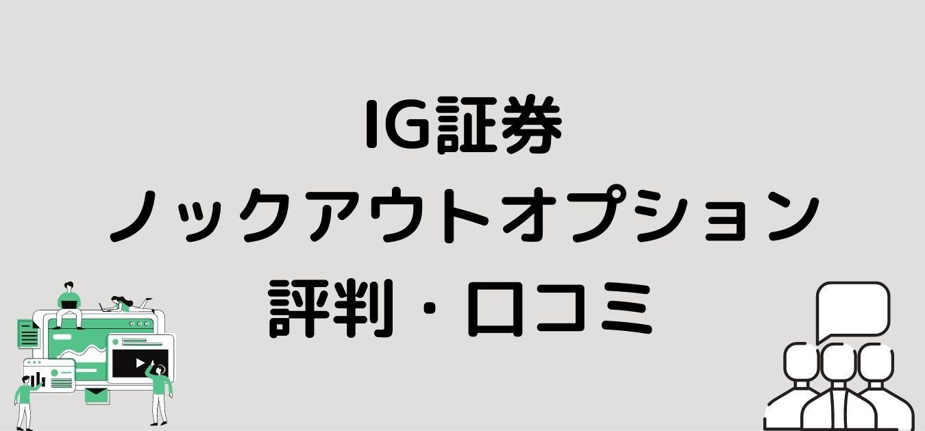"""<img src=""""e4518e1c27d2132a769ba8743d3fac7b.jpg"""" alt=""""IG証券 ノックアウトオプション 評判 口コミ"""">"""