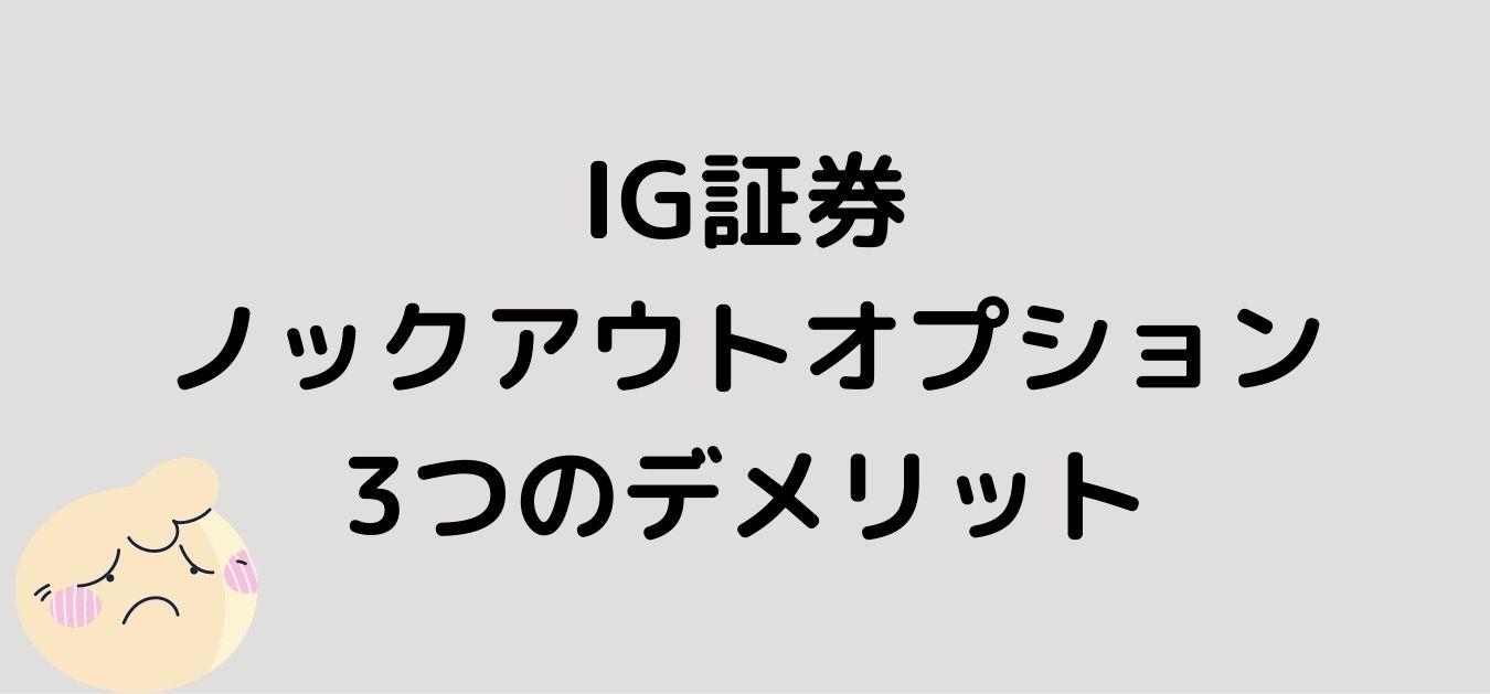 """<img src=""""ec1d489663544e1e5173a3c6419cbdf2.jpg"""" alt=""""IG証券 ノックアウトオプション デメリット"""">"""